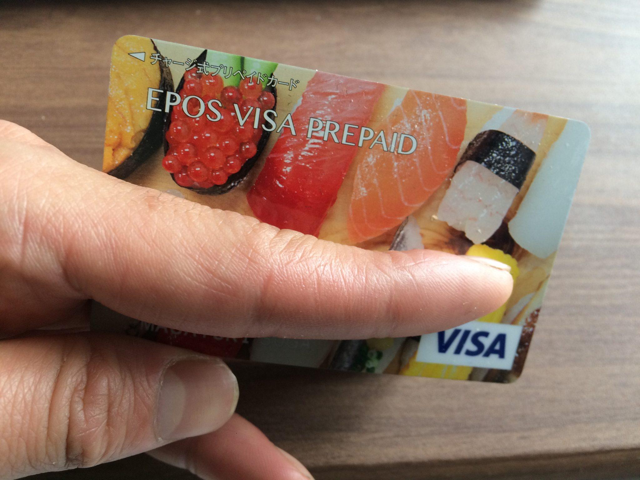 エポス visa プリペイド カード